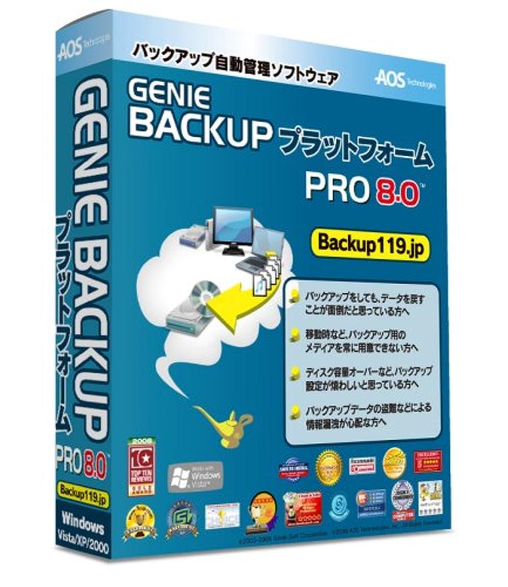 GENIE BACKUP プラットフォーム PRO 8.0