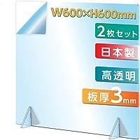 当日発送 2枚セット 日本製造 透明アクリルパーテーション W600mm×H600mm 角丸加工 飛沫感染防止 組立簡単…