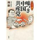 マンガで読む嘘つき中国共産党