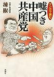 「マンガで読む嘘つき中国共産党」辣椒