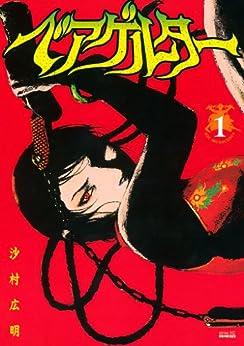 [沙村広明]のベアゲルター(1) (シリウスコミックス)