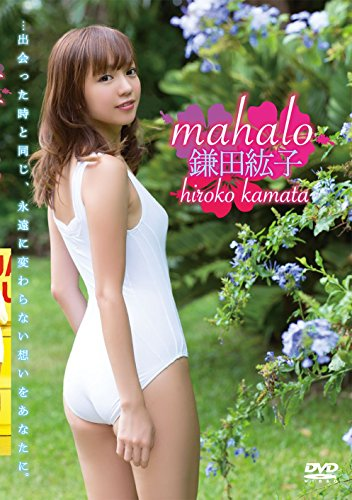 鎌田紘子 mahalo [DVD]