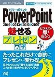 速効!ポケットマニュアルPowerPoint 魅せるプレゼンワザ 2016&2013&2010&2007