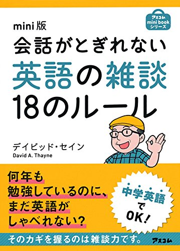 mini版 会話がとぎれない英語の雑談18のルール (アスコムmini bookシリーズ)