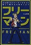 フリーマン―正社員でもフリーターでもない新しい働き方の話をしよう (TWJ books)