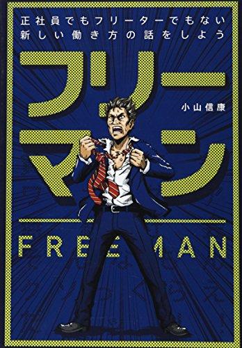 フリーマン―正社員でもフリーターでもない新しい働き方の話をしよう (TWJ books)の詳細を見る