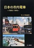 日本の市内電車―1895‐1945