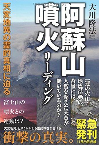 阿蘇山噴火リーディング (OR books)
