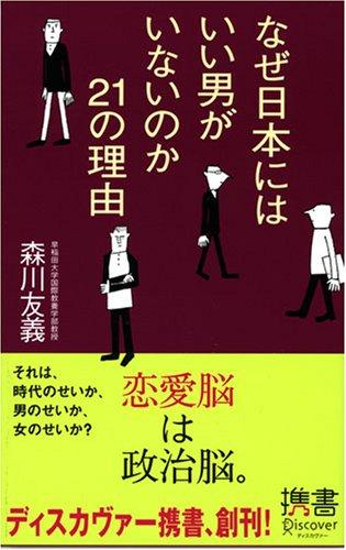 なぜ日本にはいい男がいないのか 21の理由の詳細を見る