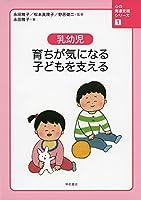 乳幼児 育ちが気になる子どもを支える (心の発達支援シリーズ 1)