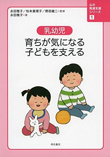 乳幼児 育ちが気になる子どもを支える (心の発達支援シリーズ 1)の詳細を見る