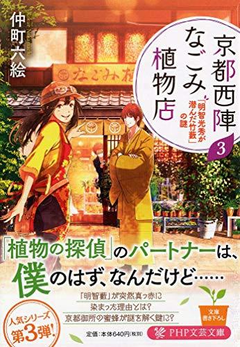 京都西陣なごみ植物店3 「明智光秀が潜んだ竹藪」の謎 (PHP文芸文庫)