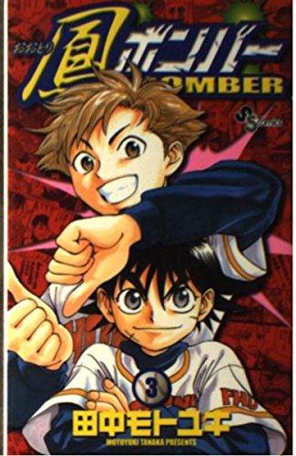 鳳ボンバー 3 (少年サンデーコミックス)の詳細を見る