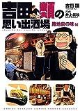 吉田類の思い出酒場 路地裏の味編: 思い出食堂コミックス