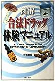 図解 合法ドラッグ体験マニュアル―キノコ、ハーブ、スマート・ドラッグから自分で作れる完全レシピー、個人輸入の方法まで