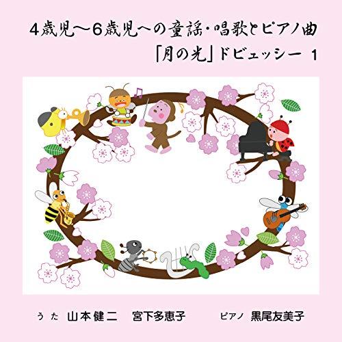 4歳児~6歳児への童謡・唱歌とピアノ曲「月の光」ドビュッシー 1