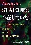森羅万象を解く_STAP細胞は存在していた! 強奪されていた小保方晴子・世紀の大発見・他3作品