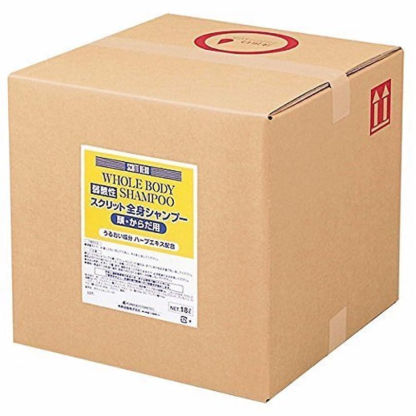 勝利した啓発するスポンジ業務用 SCRITT(スクリット) 全身シャンプー 18L 熊野油脂 (コック付き)