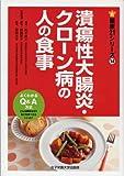 潰瘍性大腸炎・クローン病の人の食事 (健康21シリーズ 14)