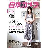 日本カメラ縠年 09 月号 [雑誌]
