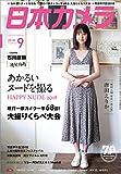 日本カメラ 2018年 09 月号 [雑誌] 画像