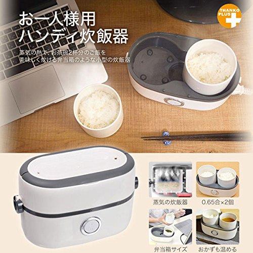 THANKO(サンコー)『お一人様用ハンディ炊飯器(MINIRCE2)』