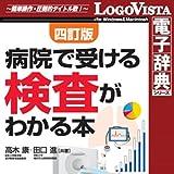 法研 四訂版 病院で受ける検査がわかる本 for Win [ダウンロード]