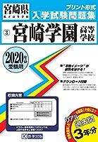 宮崎学園高等学校過去入学試験問題集2020年春受験用 (宮崎県高等学校過去入試問題集)