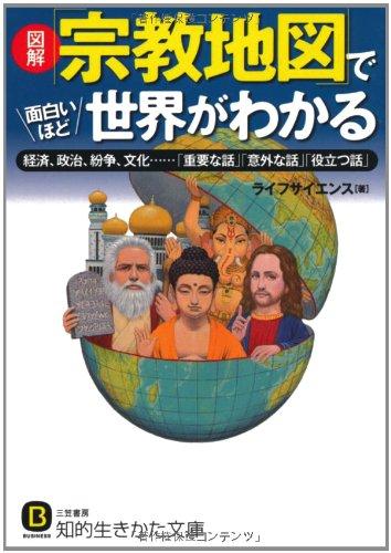 図解「宗教地図」で面白いほど世界がわかる: 経済、政治、紛争、文化……「重要な話」「意外な話」「役立つ話」 (知的生きかた文庫)