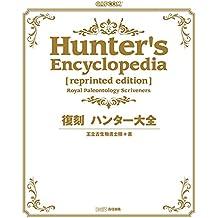 復刻 ハンター大全 (カプコンファミ通)