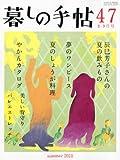 暮しの手帖 2010年 08月号 (4世紀47号)