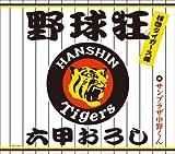 野球狂〜拝啓タイガース様〜 / サンプラザ中野くん