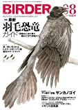BIRDER (バーダー) 2015年 08月号 [雑誌]
