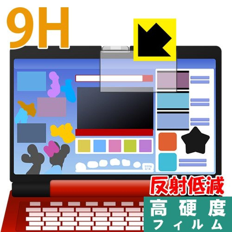 9H高硬度[反射低減]保護フィルム ディズニー ワンダフルドリームパソコン/アンパンマン カラーパソコンスマート用 日本製