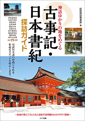 神話ゆかりの地をめぐる 古事記・日本書紀 探訪ガイド -