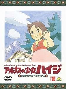 アルプスの少女ハイジ 35周年メモリアルボックス (期間限定生産) [DVD]