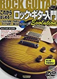 DVD&CD付 これからはじめる!!ロックギター入門 Evolution 初心者~中級者向け これだけは知っておきたいすべてが見て弾ける (ギター・スコア) 画像