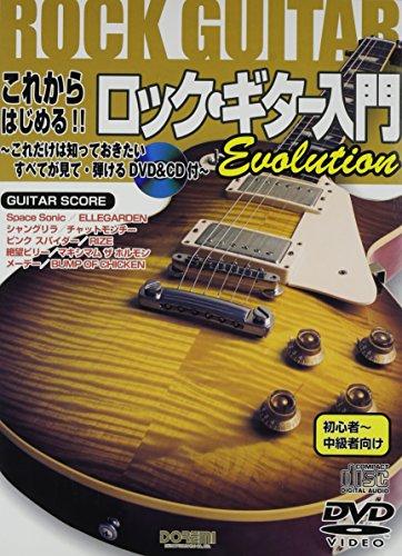 DVD&CD付 これからはじめる!!ロックギター入門 Evo...