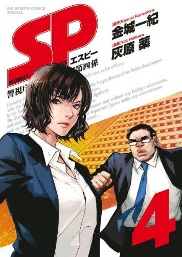 SP 4 (ビッグ コミックス〔スペシャル〕)の詳細を見る