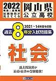 岡山県公立高校過去8年分入学試験問題集社会 2022年春受験用