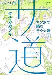 マンガ サ道~マンガで読むサウナ道~(3) (モーニングコミックス)