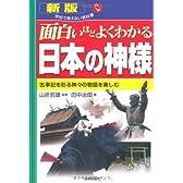 新版 面白いほどよくわかる日本の神様―古事記を彩る神々の物語を楽しむ (学校で教えない教科書)