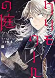 グリモワールの庭 分冊版(8) (少年マガジンエッジコミックス)
