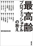 最高齢プロフェッショナルの教え (徳間文庫)