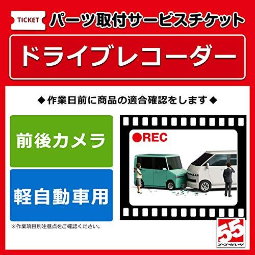 前後ドライブレコーダー取付軽自動車【取付工場にて適合確認可能】