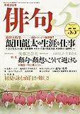 俳句 2007年 05月号 [雑誌]