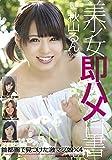 美少女即ハメ白書 51 [DVD]