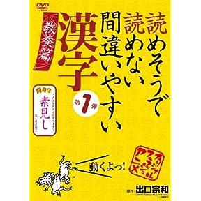 読めそうで読めない間違いやすい漢字 第1弾「教養編」 [DVD]