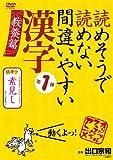 読めそうで読めない間違いやすい漢字 第1弾「教養編」[DVD]