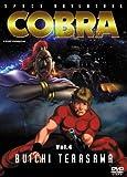 スペースアドベンチャー コブラ 4 [DVD]